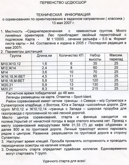 Техническая информация 20070513
