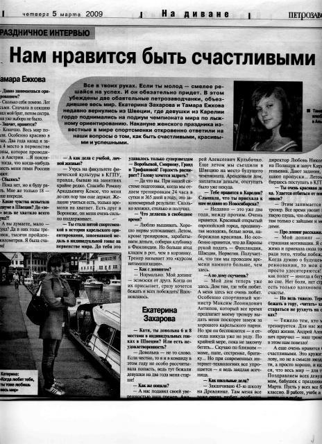 всё газета петрозаводск знакомства