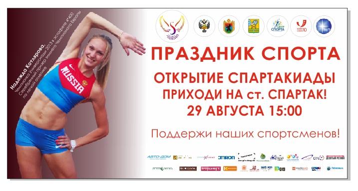 билборд котлярова