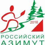 Лого-Азимут-2016