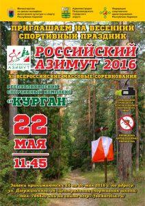 азимут16_плакат