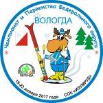 Участвуют команды северо-западного федерального округа: республики